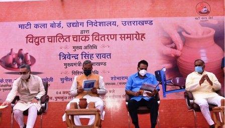 मुख्यमंत्री श्री त्रिवेन्द्र सिंह रावत ने मोथरावाला रोड, स्थित माटी कला बोर्ड कार्यालय में मुख्यमंत्री स्वरोजगार योजना के अन्तर्गत कुम्हारी कला के लिए विद्युत चालित चाक वितरित किये