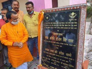 नारायणनगर के बहुउद्देश्यीय भवन का किया लोकार्पण