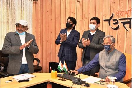 मुख्यमंत्री ने किया वन विकास निगम सॉफ्टवेयर के ई-ऑक्सन पोर्टल का शुभारम्भ