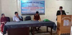 राजकीय महाविद्यालय पाबौ में कैरियर काउंसलिंग कार्यशाला आयोजित