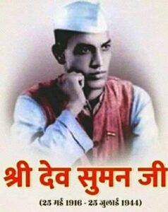 बहुमुखी प्रतिभा के धनी थे टिहरी रियासती जनक्रांति नायक अमर शहीद श्रीदेव सुमन