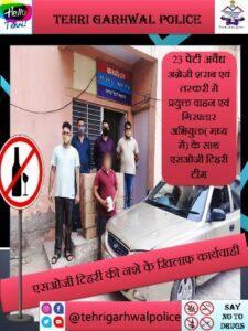 बड़ी कार्रवाई: टिहरी पुलिस ने ₹1.65 लाख की 23 पेटी अवैध शराब के साथ एक व्यक्ति किया गिरफ्तार