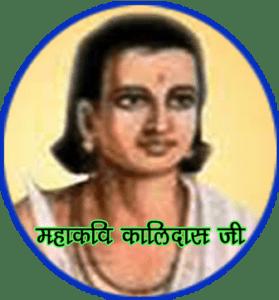 महाकवि कालिदास के कंठ में साक्षात सरस्वती का वास था। शास्त्रार्थ में उन्हें कोई पराजित नहीं कर सकता था। अपार यश, प्रतिष्ठा और सम्मान पाकर एक बार कालिदास को अपनी विद्वत्ता का अहंकार हो गया