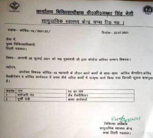मुख्य चिकित्सा अधिकारी नई टिहरी को दिनांक 22-07-2021 को भेजें पत्र में कोविड -19 के दौरान लगन व निष्ठा से काम करने वाले श्रीमति सरोजनी पंत लैब टेक्निशियन चम्बा तथा श्रीमति पुरणी देवी आशा कार्यकत्री खडवाल गांव का नाम मुख्यमंत्री जी उत्तराखंड सरकार देहरादून द्वारा सम्मानित करने के लिए भेजा गया है।