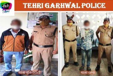जयकोट (गजा) व गाजणा (गुसाईं) के लम्बे समय से फरार 02 वारण्टियों को पुलिस ने किया गिरफ्तार
