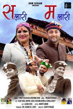 जौनसार रवॉई की सत्य प्रेम कहानी पर आधारित खूबसूरत वीडियो गीत 'सलारी मलारी' गीत का हुआ प्रसारण